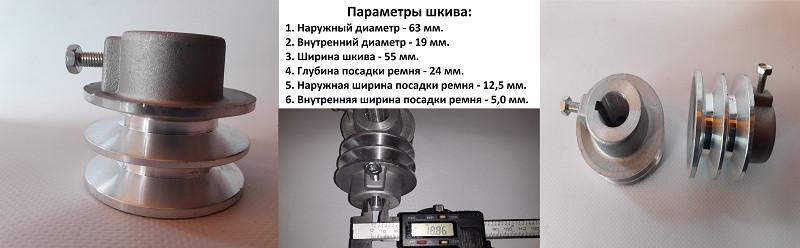 Шків 19 вал, профіль А, 2 струмка зовнішній діаметр 63 мм