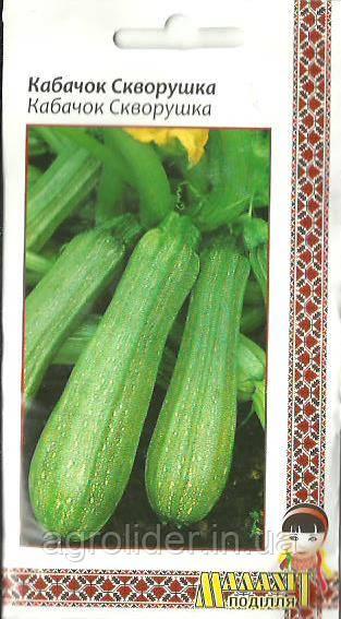 Семена кабачок Скворушка 3г Зеленый (Малахiт Подiлля)