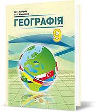9 клас. Географія. Підручник. (Кобернік Ц. Р., Коваленко Р. Р.), Видавництво Абетка