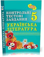 5 клас. Українська література. Контрольні тестові завдання. (Куриліна О.В.), Видавництво Абетка