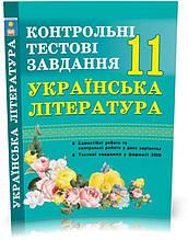 11 клас. Українська література. Тестовий контроль. (Куриліна О. В.), Видавництво Абетка