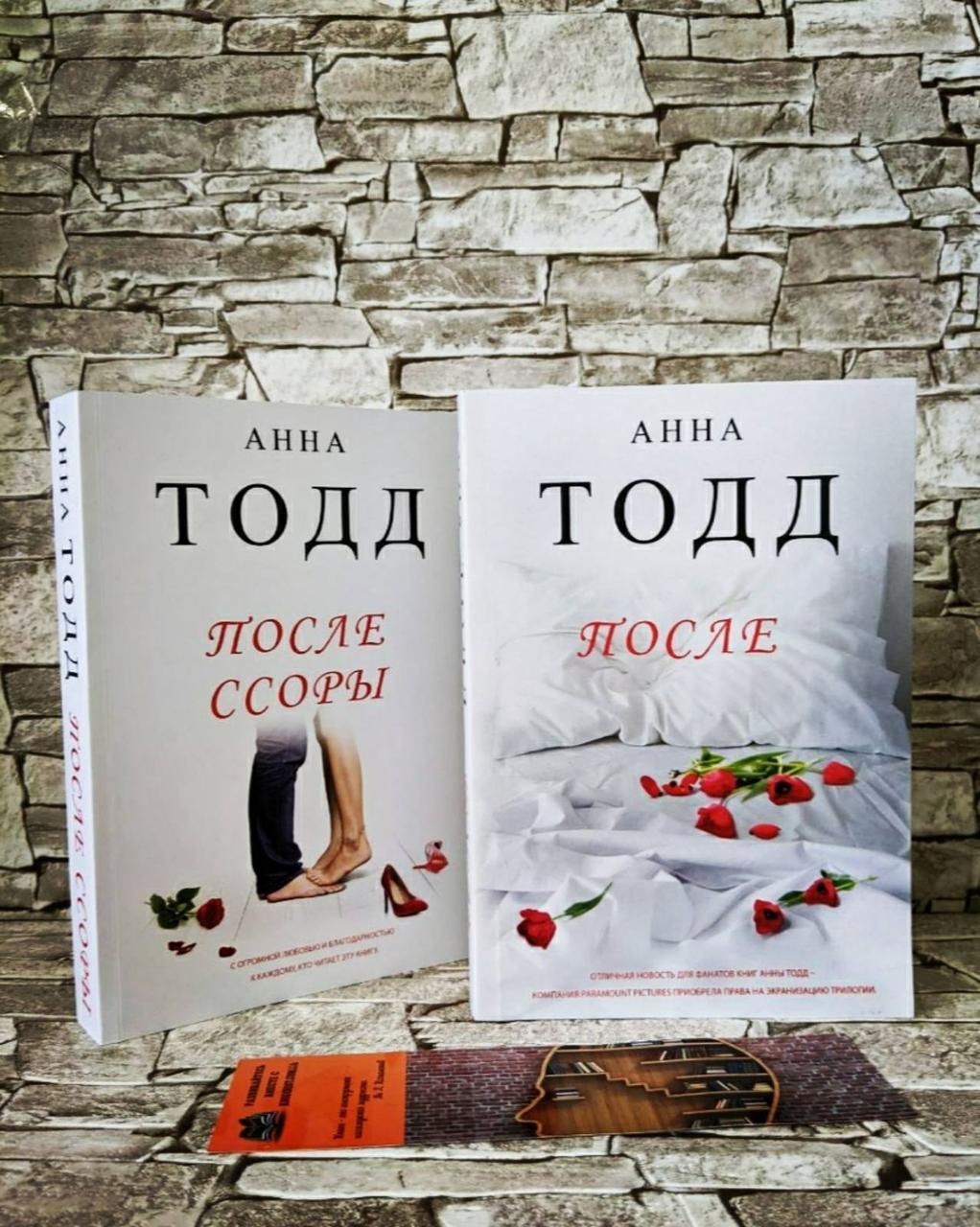 """Набор книг """"После"""",""""После ссоры"""" Анна Тодд"""
