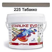 Эпоксидная затирка Starlike EVO CLASS WARM COLLECTION 225 (Табакко) 2.5 кг