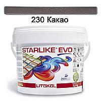 Эпоксидная затирка Starlike EVO CLASS WARM COLLECTION 230 (Какао) 2.5 кг