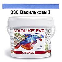 Эпоксидная затирка Starlike EVO GLAM COLLECTION 330 (Васильковый) 2.5 кг