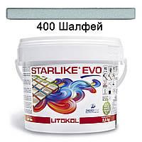Эпоксидная затирка Starlike EVO GLAM COLLECTION 400 (Шалфей) 2.5 кг