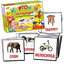Картки навчальні Гленна Домана №1 Майстер MKC0226 (рос.)