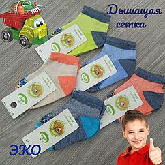 Носки детские с сеткой, для мальчика, ЕКО, р.10(0-1), ассорти 30031836