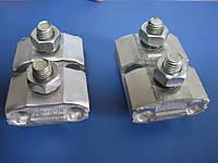 Зажимы плашечные ПА 2-2  (Д -10 мм)