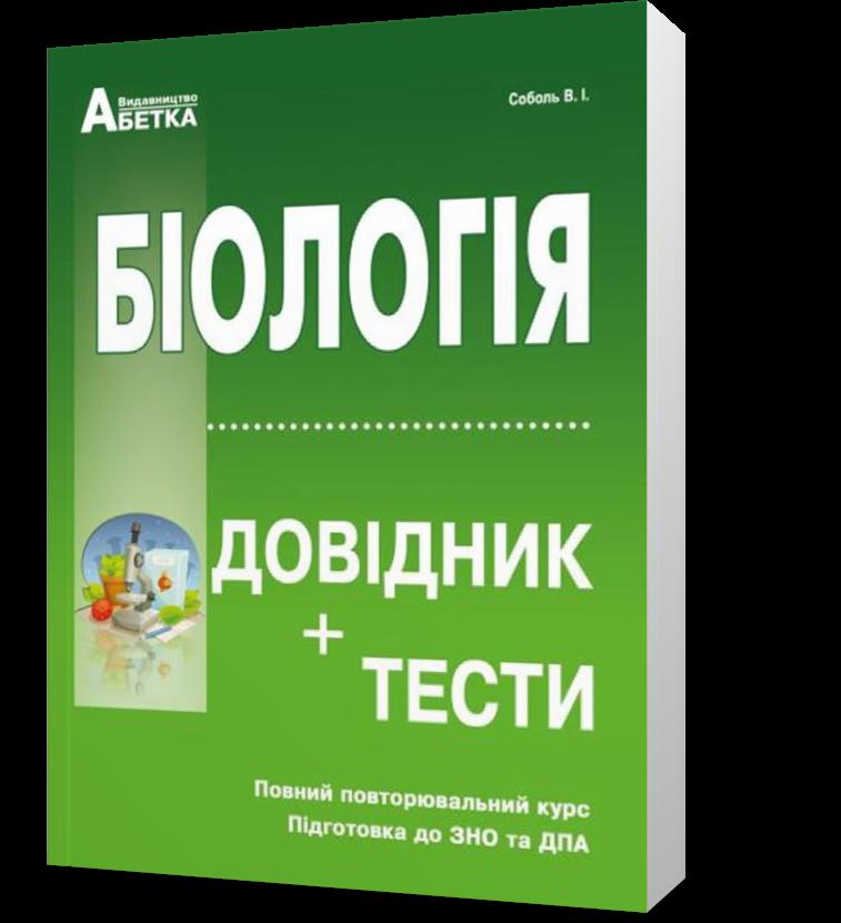 ЗНО. Біологія. Довідник + Тестові завдання. Повний повторювальний курс (Соболь В. І.), Видавництво Абетка