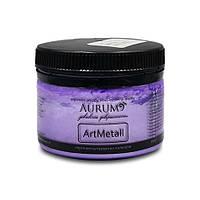 Краска металлик Сиреневая. AtrMetall Aurum. 100 г. 18 цветов