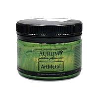 Краска металлик Зеленая бронза. AtrMetall Aurum. 100 г. 18 цветов
