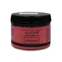 Краска металлик Красное вино. AtrMetall Aurum. 100 г. 18 цветов