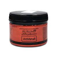 Краска металлик Медь. AtrMetall Aurum. 100 г. 18 цветов