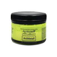 Краска металлик Салатовая. AtrMetall Aurum. 100 г. 18 цветов