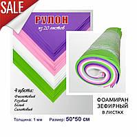 Зефірний фоамиран в листах 50*50 см 1 мм з дефектом, фото 1