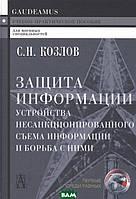 Козлов Сергей Николаевич Защита информации, устройства несанкционированного съема информации и борьба с ними
