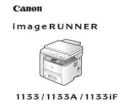 Лічильник сторінок Canon imageRunner 1133