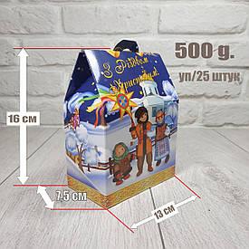 """Новогодняя коробка для конфет 500 грамм """"Коляда"""" уп/25 штук"""