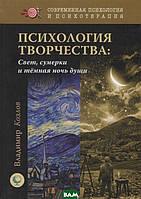 Козлов Владимир Васильевич Психология творчества: свет, сумерки и темная ночь души