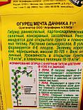 """Насіння огірка самоопыляемого гібрида раннього засолочного Мрія Дачника F1 10 насіння """"Аеліта"""" Зелена Гірлянда, фото 2"""