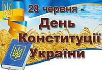 Режим роботи вейп-шопу Смачне ширяння Харків на День Конституції 2021