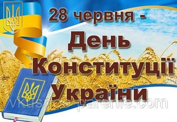 Режим работы вейп-шопа Вкусное парение Харьков на День Конституции 2021
