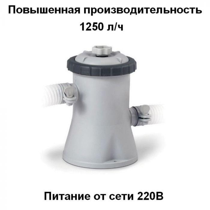 Фильтр насос для бассейна Intex 28602 1250 л/ч фильтр насос для надувного и каркасного бассейна