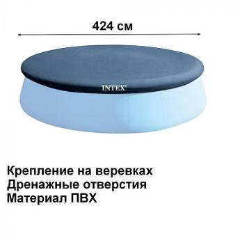 Тент для надувного басейну Intex 28023 457 см тент на басейн накидка для басейну intex