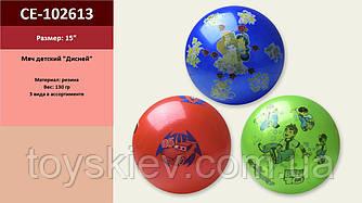 """М'яч гумовий CE-102613 (100шт) 3 видів, 15"""""""" 130g"""