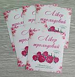"""Наклейки """"Трояндовий лікер"""" під замовлення - 15 штук / мінімальний тираж, фото 3"""