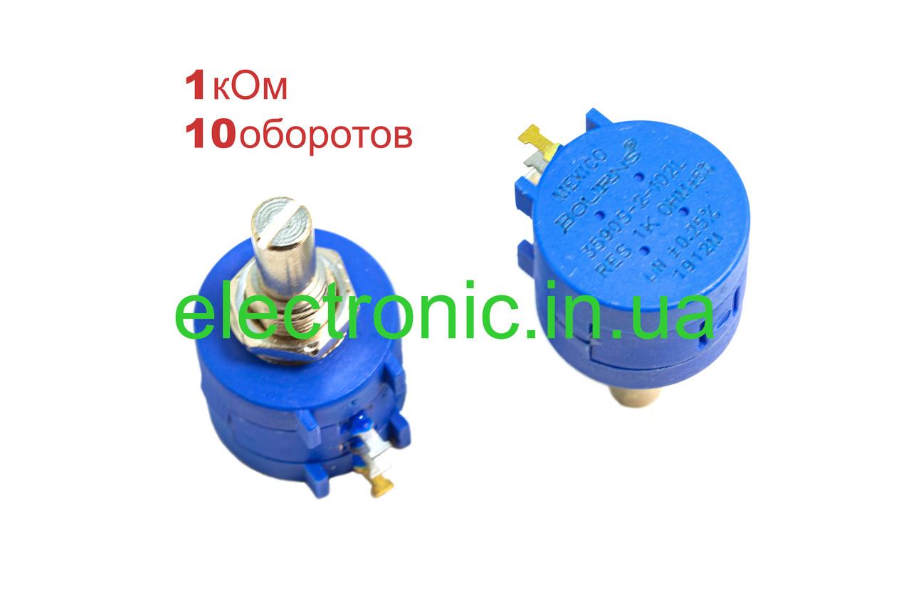 1 кОм 3590S Резистор многооборотный  проволочный переменный