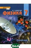 Изергин Эдуард Тимофеевич Физика. 7 класс. Учебник.