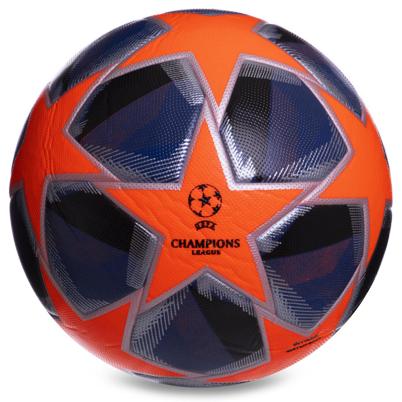Мяч футбольный CHAMPIONS LEAGUE FB-2380 №5 PVC клееный оранжевый