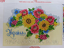 Т-1356 Любите Украину, как солнце любите .... ВДВ. 41х29 см. Схема на ткани для вышивания бисером