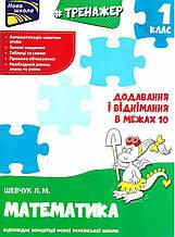 Нова школа 1 клас Тренажер з математики Додавання і віднімання у межах 10 Шевчук Л. АССА