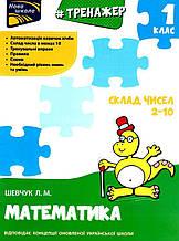 Нова школа Тренажер з математики 1 клас Склад чисел 2-10 Шевчук Л. АССА