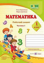Робочий зошит Математика 1 клас Частина 1 До підручника Корчевської О. НУШ Підручники і Посібники