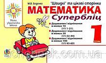 Математика 1 клас Супербліц Швидкі та цікаві сторінки НУШ Беденко М. Богдан