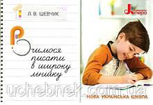 НУШ Прописи Вчимося писати в широку лінійку Шевчук Л. Літера