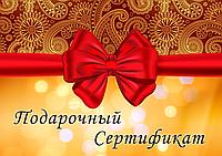 Подарочный сертификат на любую сумму или услугу/комплекс услуг