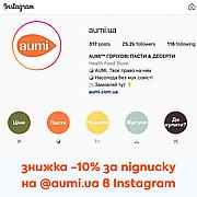 Підпишись на @aumi.ua в Instagram та отримай знижку -10%