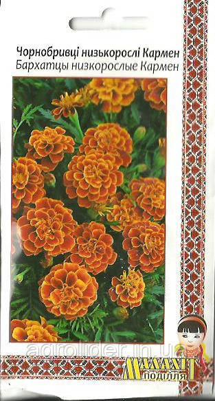 Семена цветов Бархатцы Низкорослые Кармен 1г (Малахiт Подiлля)