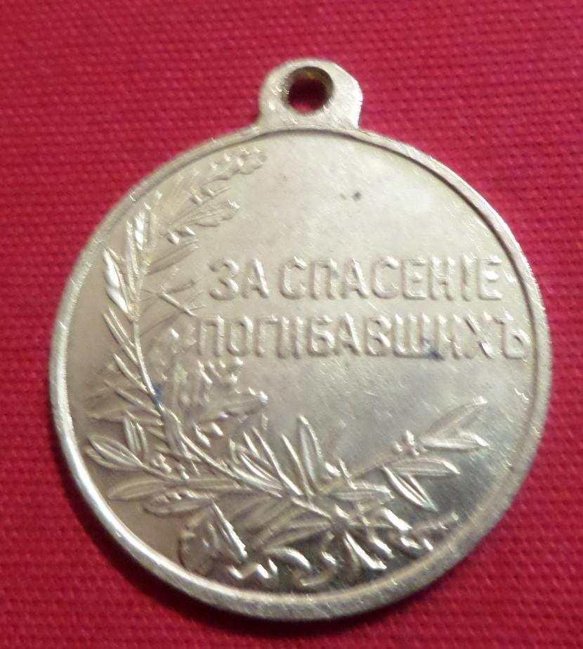 Медаль За спасение погибавших Николай II копия