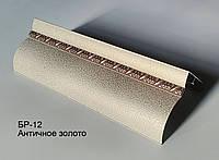 Карниз алюминиевый 2-х рядный БР-12  античное золото 64*46 мм