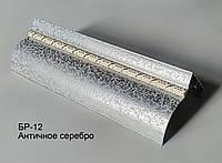 Карниз алюминиевый 2-х рядный БР-12  античное серебро, декор-косичка (64*46 мм)