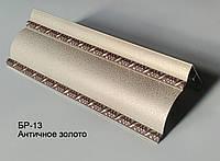 Карниз алюминиевый 2-х рядный БР-13  античное золото, 2 косички (70*46 мм)