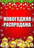 Новогодние акции на сумки до -88%
