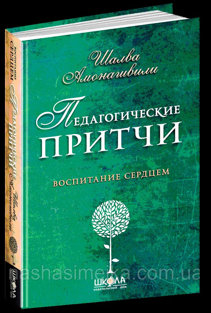 Педагогічні притчі (російською мовою)