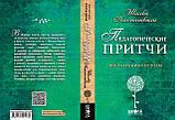 Педагогічні притчі (російською мовою), фото 2